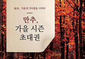 만추, 가을 시즌 초대권