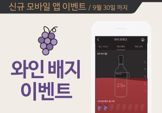 와인 배지 이벤트
