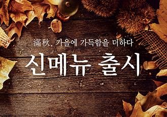 만추, 가을 신메뉴 출시