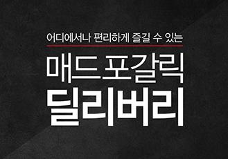 딜리버리 서비스 출시(매드포갈릭 역삼점, 마포점, 예술의전당점 이용 가능)