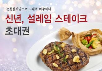 설레임 스테이크 초대권 15,500원