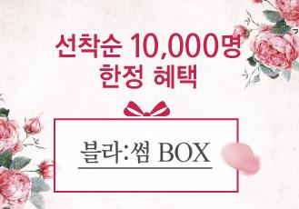 선착순 10,000명, 블라:썸 BOX 이벤트