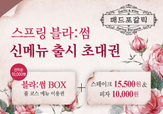스프링 블라:썸 신메뉴 출시 기념 초대권 받기