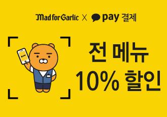 카카오페이 10%할인 프로모션!
