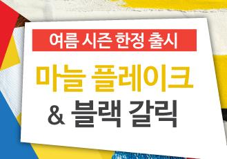 여름 에디션 '마늘 플레이크 & 블랙 갈릭' 판매