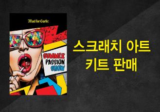 여름 시즌 한정 스크래치 아트 키트 판매!