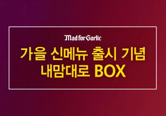가을 신메뉴 내맘대로 BOX