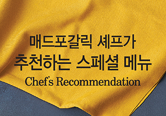 Chef's Recommendation 세트메뉴