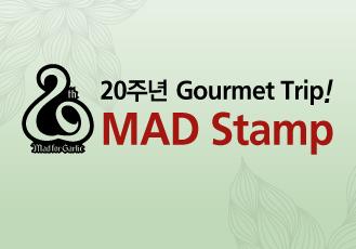 20주년 기념! 매드 스탬프 이벤트!