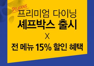 딜리버리 셰프박스 출시 & 전 메뉴 15% 할인!