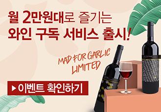 와인 구독 서비스 런칭