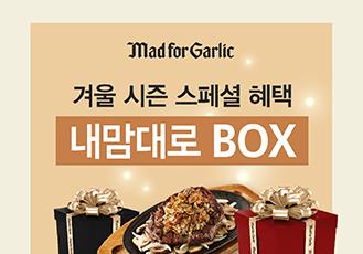 겨울 시즌 내맘대로 BOX