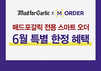 매드포갈릭 X 엠오더 6월 프로모션 혜택