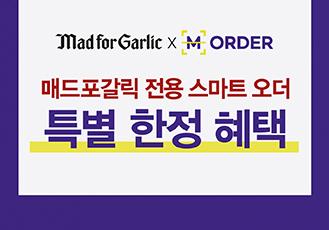 매드포갈릭 X 엠오더 프로모션 혜택