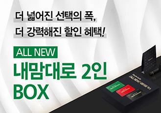 [ALL NEW] 내맘대로 2인 BOX 출시