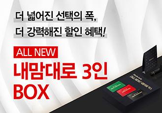[ALL NEW] 내맘대로 3인 BOX 출시
